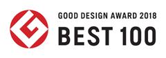 2018年度グッドデザイン・ベスト100受賞