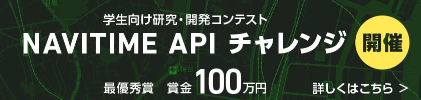 学生向け研究・開発コンテスト『NAVITIME APIチャレンジ』を開催