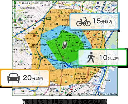 徒歩、電車、車、自転車の到達圏検索が可能
