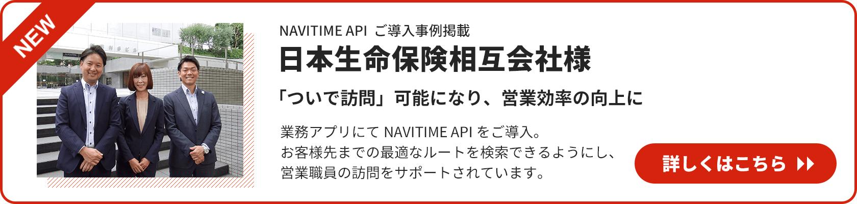 導入事例 - 日本生命保険相互会社様